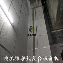 双鸭山轻质玻纤吸音板市场报价图片