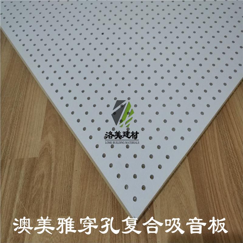 中卫石膏板穿孔复合玻璃岩棉