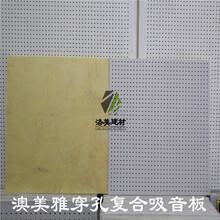 内蒙古自治复合吸音穿孔板公司图片