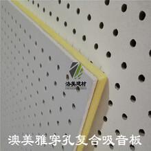 阳江粘贴式穿孔复合吸音板批发图片