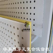 日喀则轻质玻纤吸音板厂家供应图片