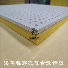 黑龙江玻纤复合吸音板生产厂家