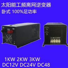 镇江工频逆变器厂家DC12V/DC24V太阳能逆变器图片