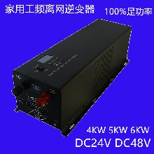 供应苏州4KW工频逆变器5KW太阳能逆变器价格图片