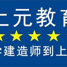 丹阳二级建造师资格证培训上元教育荣获新浪影响力教育品牌!