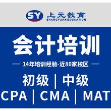 丹阳会计师培训丹阳注册会计师培训CPA考试培训机构