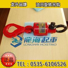 3吨油田专用吊钩价格,与油田钻机配套用,特殊规格可定制图片