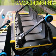 广州奥的斯1000mm铝梯级GAA26140GAA455BV/Otis扶梯梯级GAA26140M51