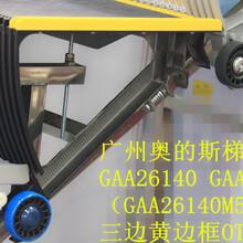 广州奥的斯扶梯GAA26140M51梯级/奥的斯扶梯踏板GAA26140GAA455BV