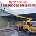扬州18米高空作业车出租