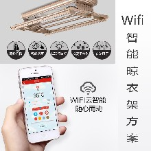 供应Wifi晾衣架图片