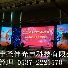 济宁市中区做P3全彩屏的厂家叫圣佳吗,P3全彩显示屏多少钱一平米图片
