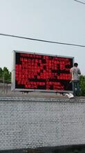 led信息屏,济宁LED走字屏专业生产厂家,led信息发布屏,环保砖厂信息公示屏图片