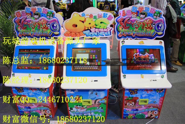 2威欣电子厂-点点乐游戏机亲子互动游戏机儿童室内娱乐机触摸点点游戏机