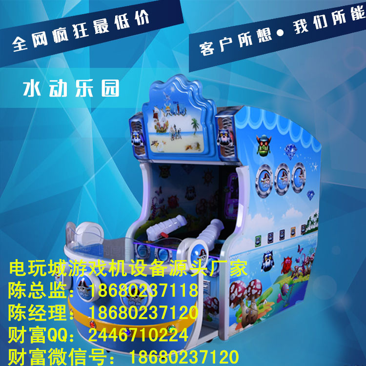 广州威欣厂-动乐园射水机儿童乐园设备亲子互动投币游艺机商场电玩