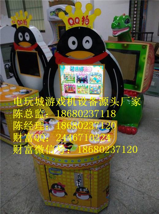 供应儿童益智娱乐机-儿童亲子互动拍拍乐游戏机-QQ拍游戏机