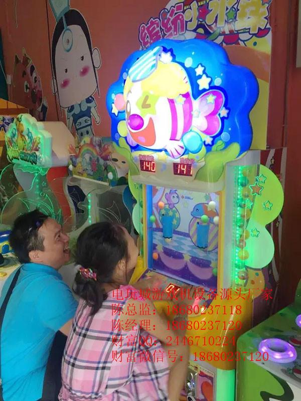 销售儿童亲子互动游戏机-儿童益智游戏机-缤纷小水球益智游艺机
