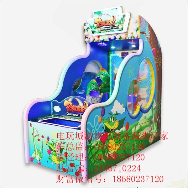 供应儿童投球游戏机-经典亲子互动游戏机台-恐龙宝贝投球游艺机