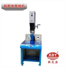 珠海超声波塑料焊接机|超声波塑料焊接设备|广东塑料焊接机器
