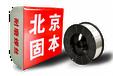 北京固本KB100耐磨焊丝