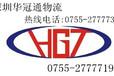 深圳空运公司