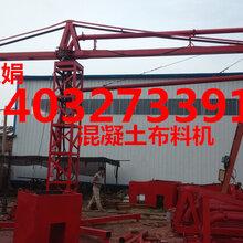 沈阳手动布料机15米布料机混凝土布料机混凝土泵管布料机厂家沧州