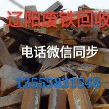 辽阳废铁回收炼钢厂废铁回收价格批发报价大量回收废铁图片