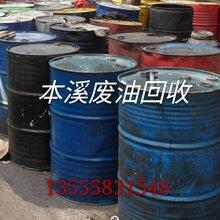 辽宁本溪废油回收废油价格环保处理服务回收中心图片