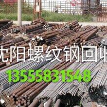 沈阳螺纹钢回收厂家直收采购螺纹钢钢筋最新交易价格图片