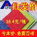 扬州聚酯纤维吸音板轻质隔墙吸音板工程隔音墙材料