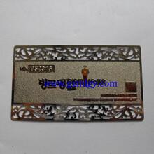 供应制作腐蚀咬版金属名片,会员金卡,金属名片盒定做,金属烟灰缸图片