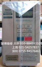 TECO东元变频器7200MA维修售后点