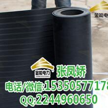 三门峡陕县华阳电厂配电室用胶垫耐高压胶垫