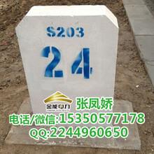 湖南张家界市铁路公里标生产厂家//混凝土标志桩价格
