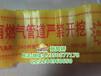 乌鲁木齐PE普通地埋警示带金能电力厂家PVC塑料标志带多少钱一米