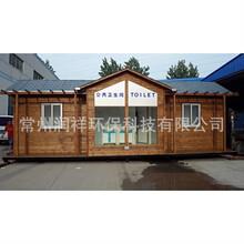 供应景区移动厕所生态园林高档移动厕所江苏移动厕所厂家