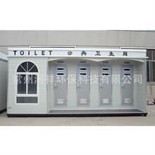 供应湖南环保厕所景区生态厕所江苏移动厕所厂家销售