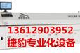 捷豹八温区回流焊R8SMT专业设备