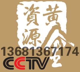 【央视一套天气预报广告价格,cctv-1天气预报广告价格】_黄页88网图片