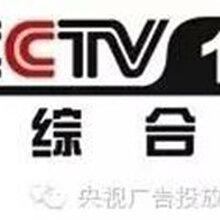 CCTV-1广告多少钱?CCTV-1广告代理?