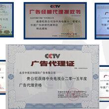 CCTV-7广告代理价格?