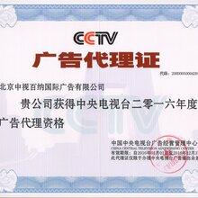 CCTV-4广告代理收费标准?CCTV-4套广告多少钱?