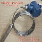 高温导压式液位变送器图片