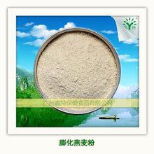 供应赢特牌纯天然食品级膨化燕麦粉、熟燕麦粉(25kg/袋)80目(可定制目数)图片