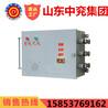 KKZ-100/550礦用直流一般架線式自動停送電開關