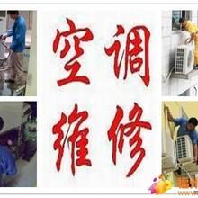 金华专业空调维修安装,拆机,移机,加氟清洗保养
