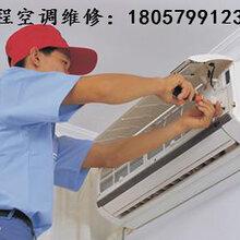金华专业空调维修空调移机安装加液清洗保养