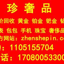 北京宣武二手克徕帝PT750铂金回收价格