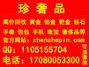 北京石景山今日金至尊999鈀金回收價格多少錢一克