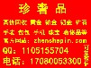 北京西城钻石回收价格是多少,北京通州钻石铂金项链回收